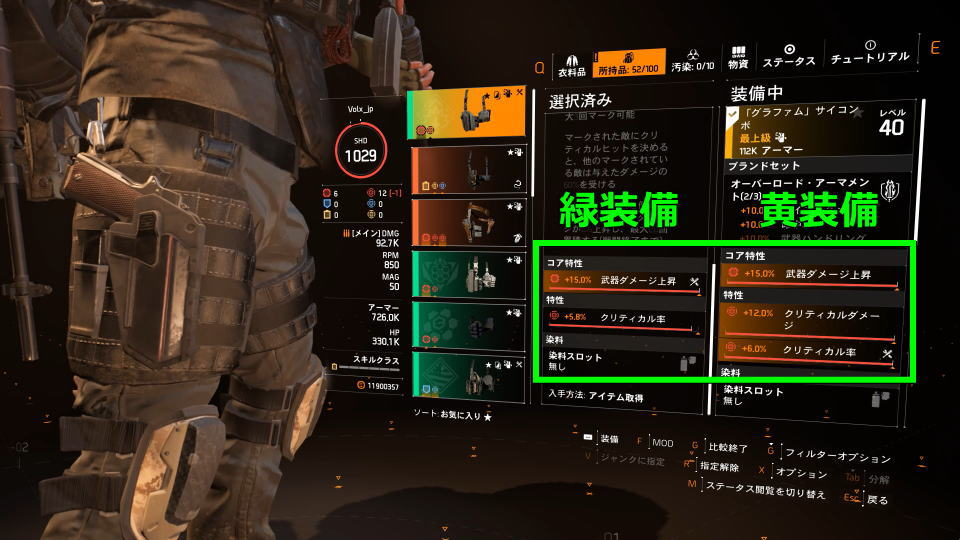 division-2-gear-set-bonus-bad