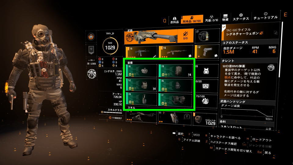 division-2-gear-set-bonus-color