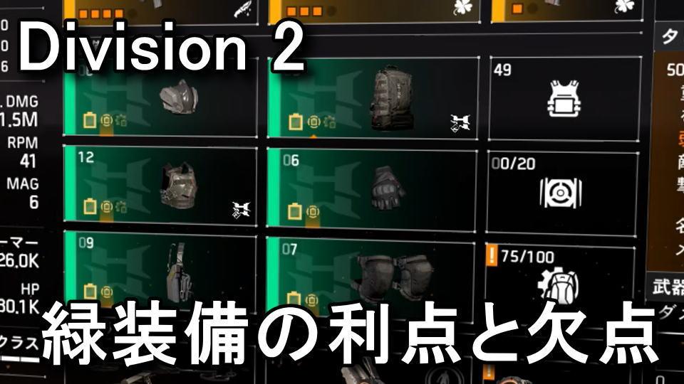 division-2-gear-set-bonus-hikaku