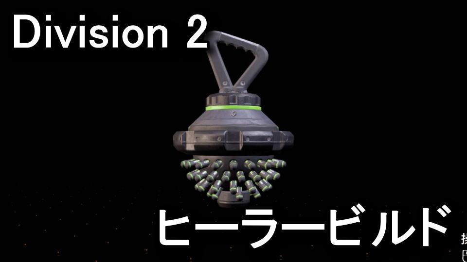 division-2-healer-build