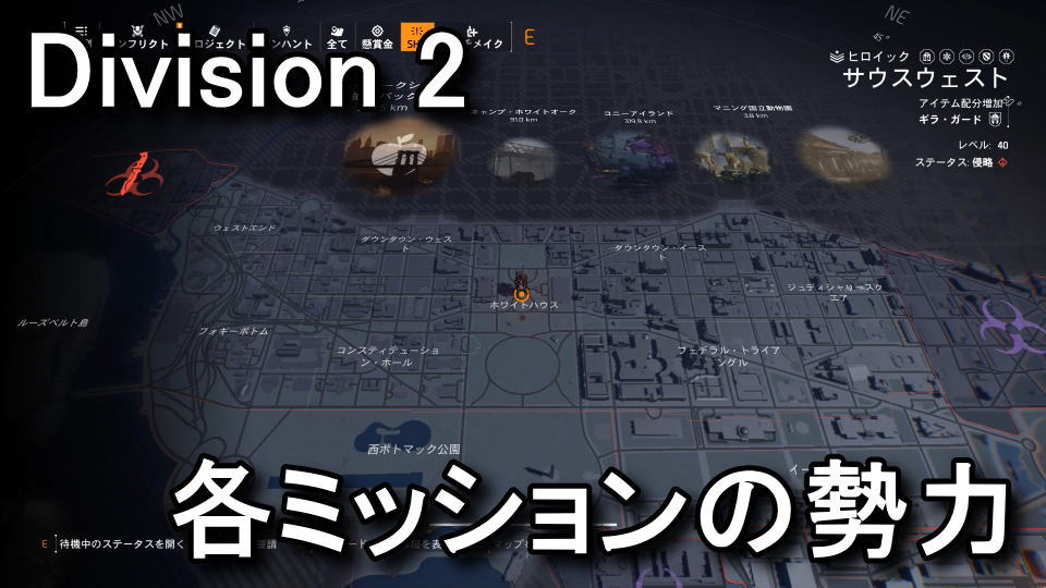 division-2-mission-drop-exotic-location