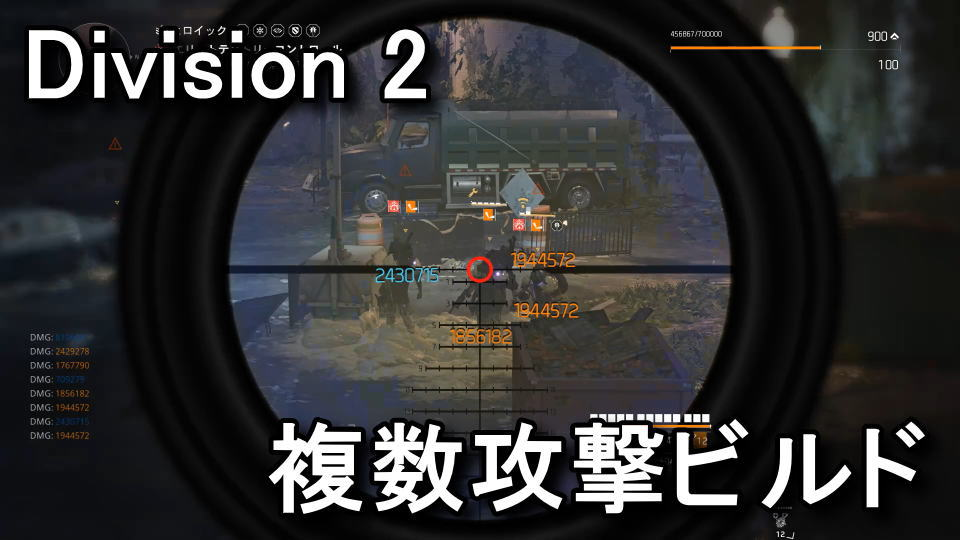 division-2-negotiator-s-dilemma-build