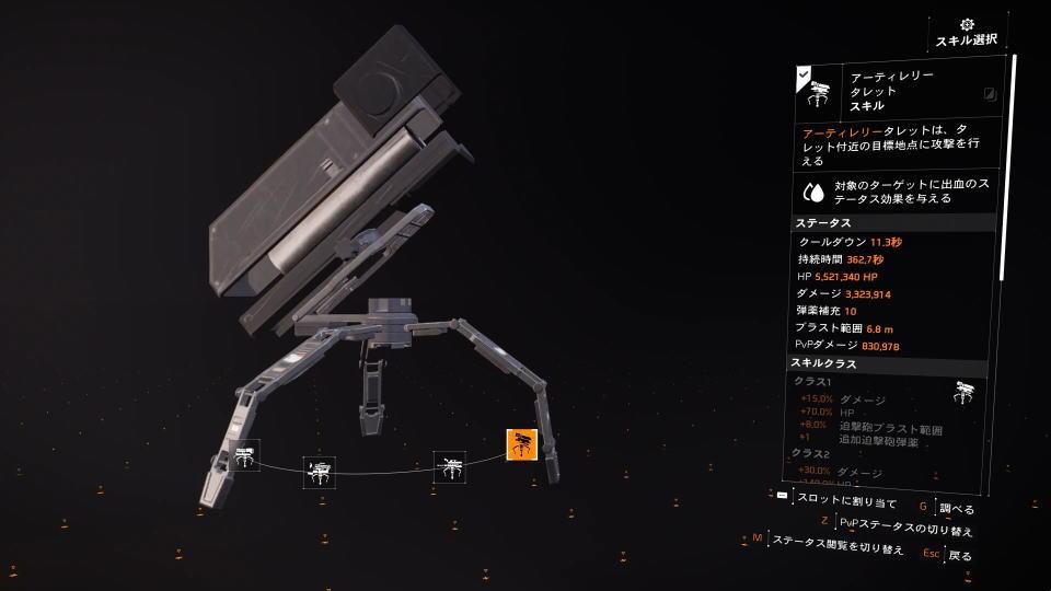 division-2-skill-artillery-talet