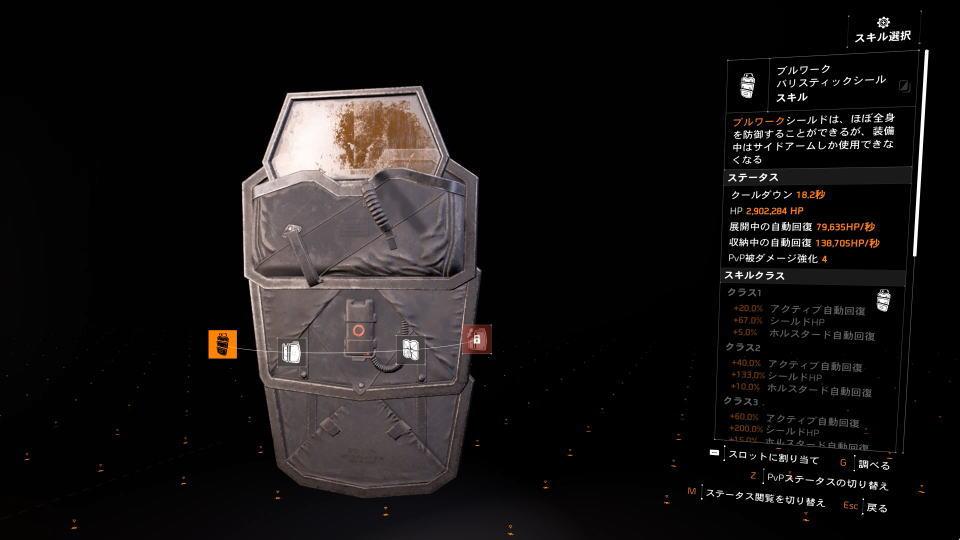 division-2-skill-bulwark-shield