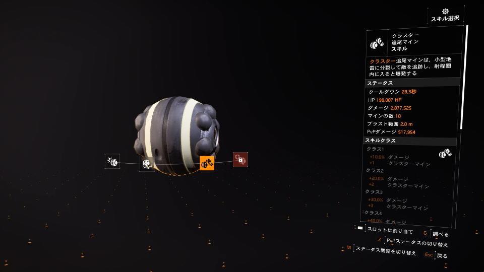 division-2-skill-cluster-mine