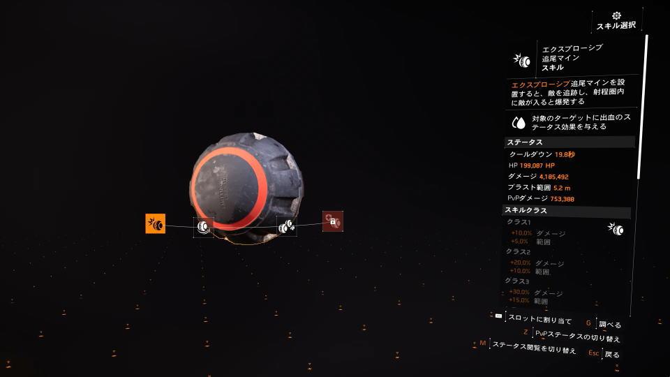 division-2-skill-explosive-mine
