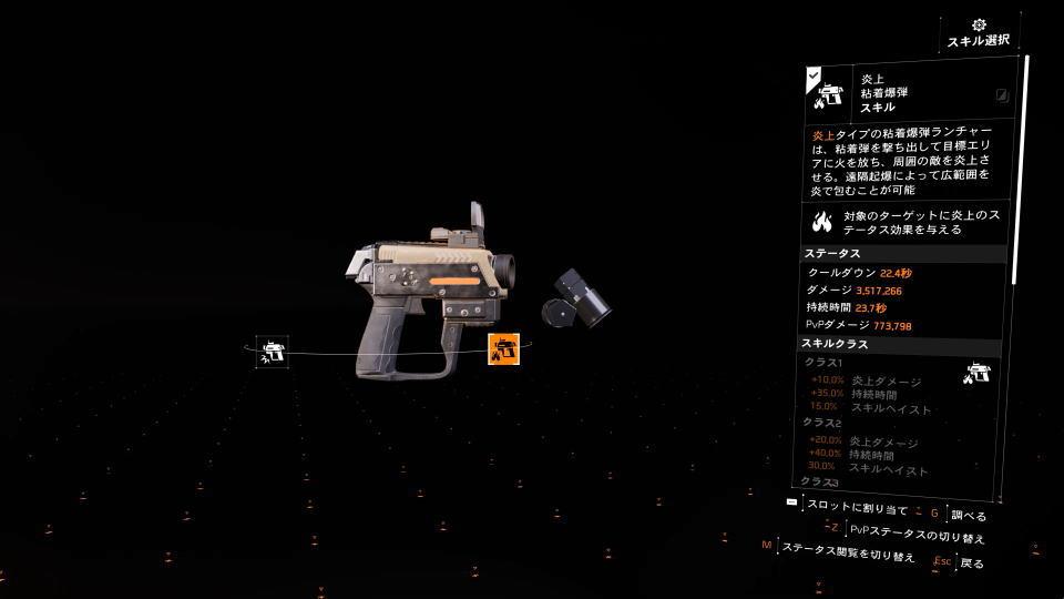 division-2-skill-fire-bom