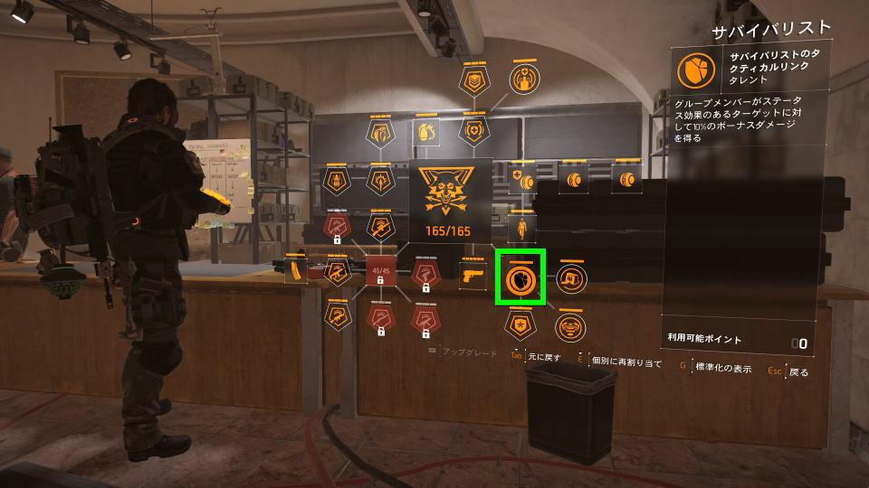 division-2-survivalist-tactical-link