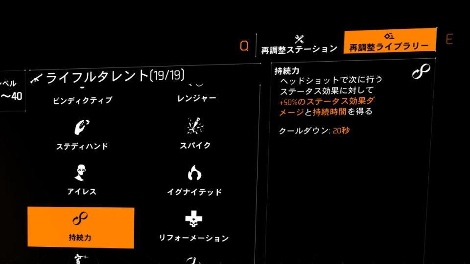 division-2-talent-jizokuryoku-2