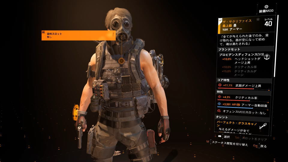 division-2-talent-perfect-glass-cannon
