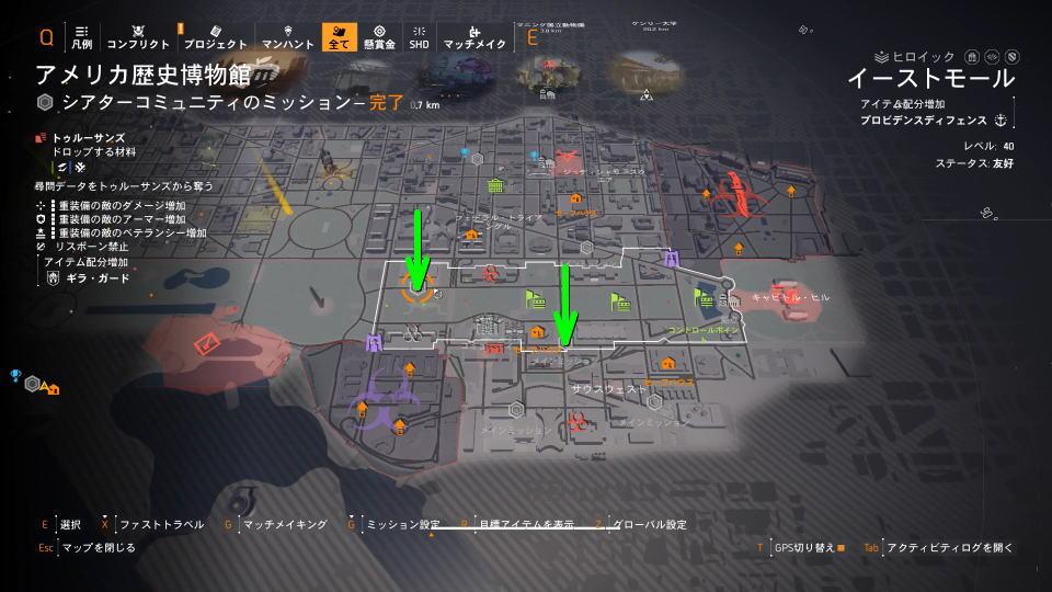 division-2-tardigrade-armor-system-location