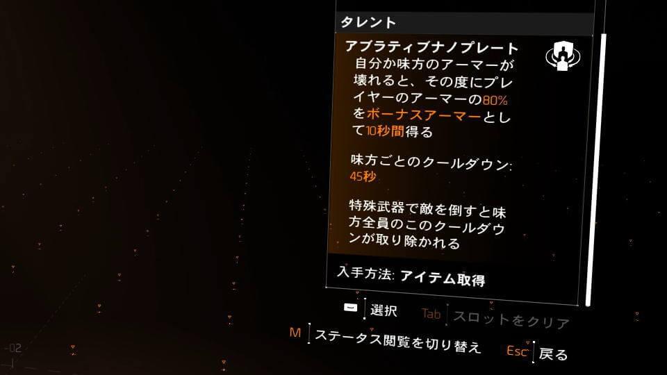division-2-tardigrade-armor-system-talent-spec-1