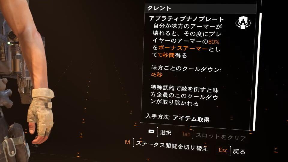 division-2-tardigrade-armor-system-talent-spec