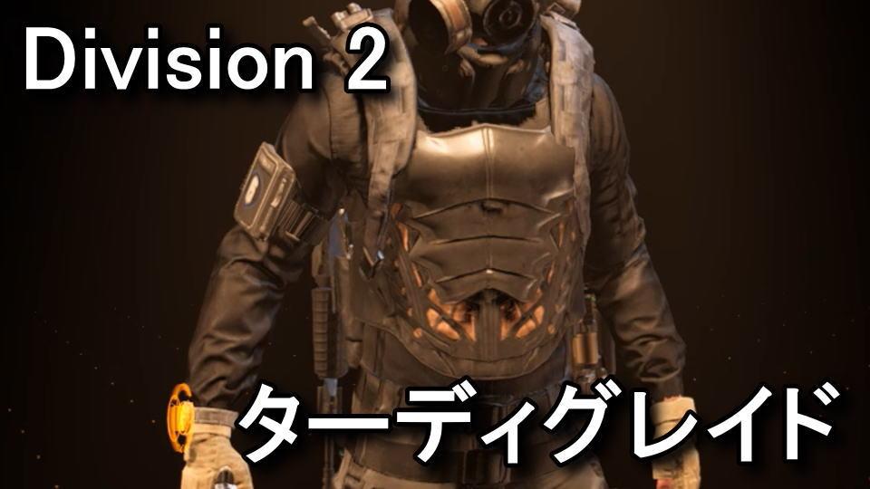 division-2-tardigrade-armor-system-talent