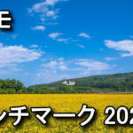 docomo-2020-summer-benchmark-150x150