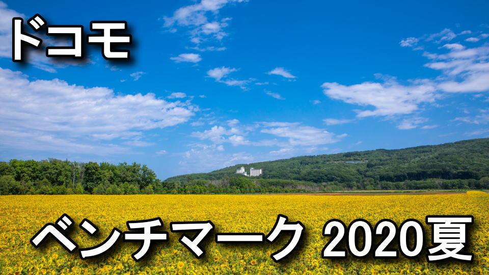 docomo-2020-summer-benchmark