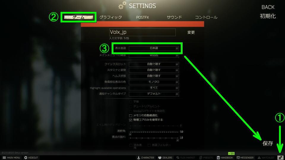 escape-from-tarkov-japanese