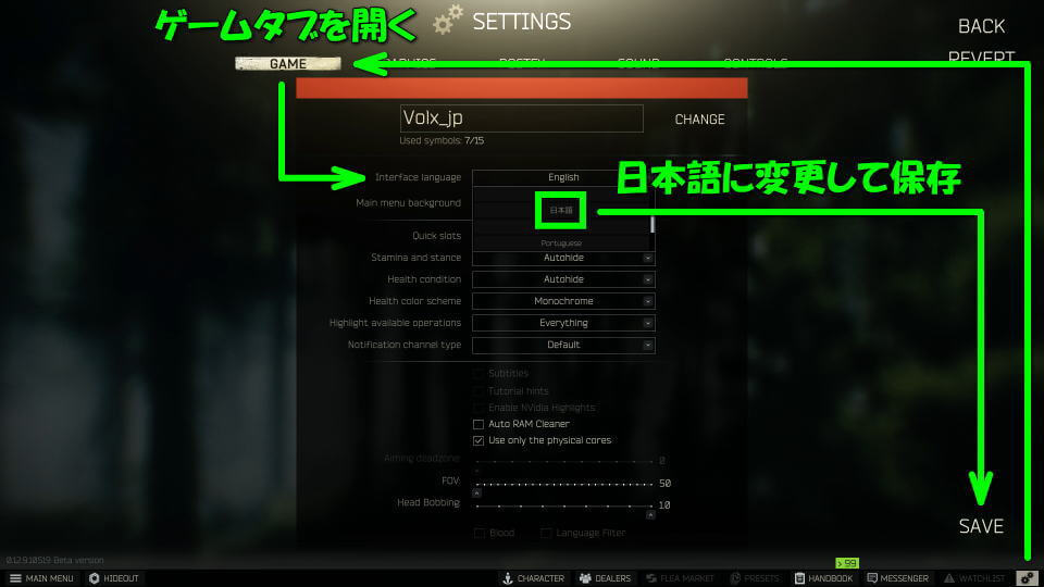 escape-from-tarkov-keyboard-configuration-japanese