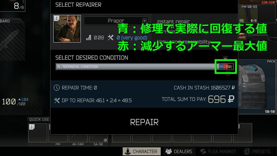 escape-from-tarkov-repair-item-5
