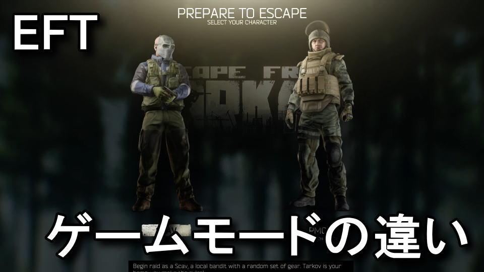 escape-from-tarkov-scav-pmc-hikaku