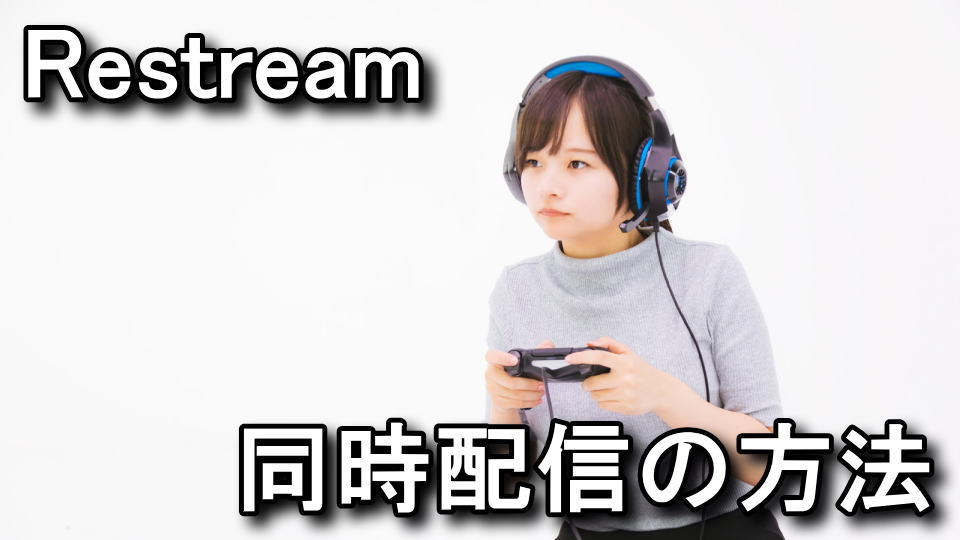 restream-streaming-obs