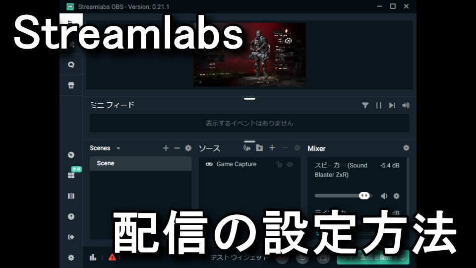 streamlabs-obs-install-and-setting