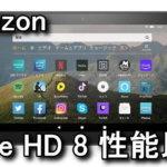 amazon-fire-hd-8-spec-hikaku-150x150