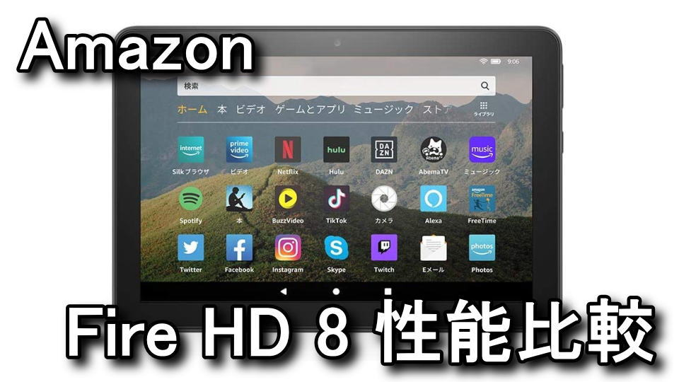 amazon-fire-hd-8-spec-hikaku