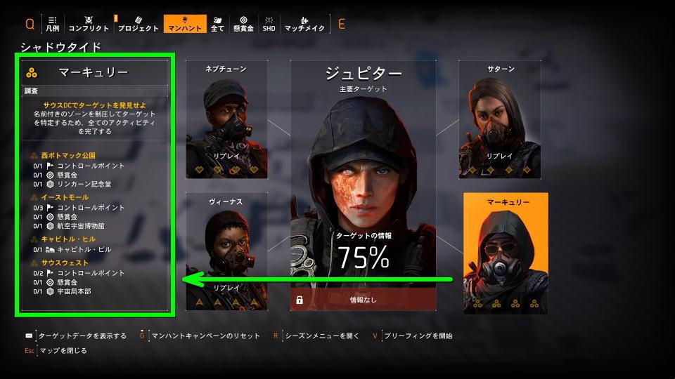 division-2-emp-bom-manhunt-1-1