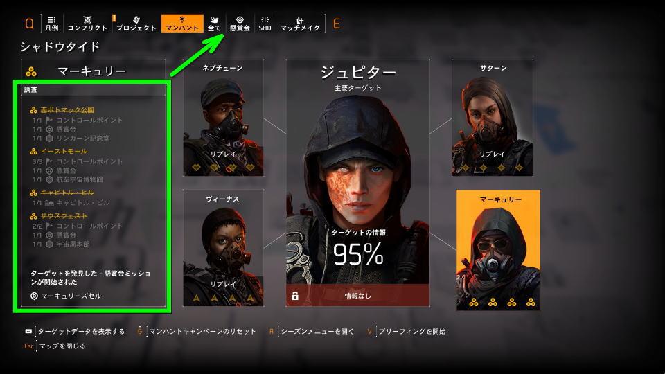 division-2-emp-bom-manhunt-4