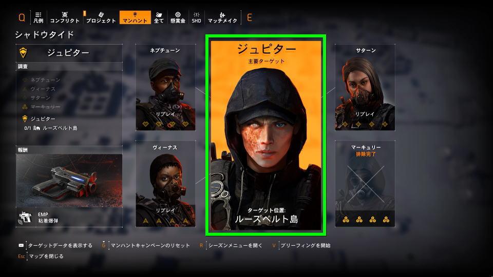 division-2-emp-bom-manhunt-7