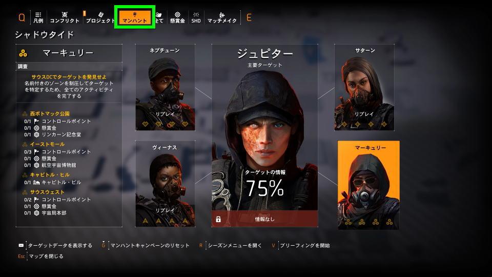 division-2-emp-bom-manhunt-info