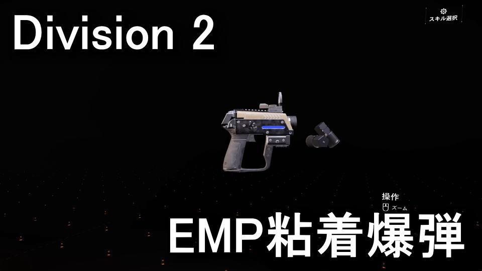 division-2-emp-bom-spec