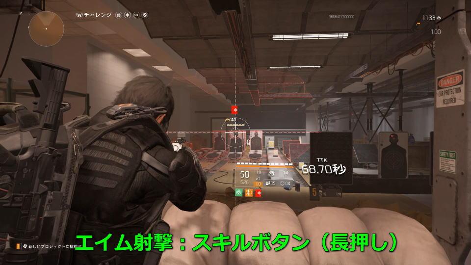 division-2-emp-bom-user-guide-3