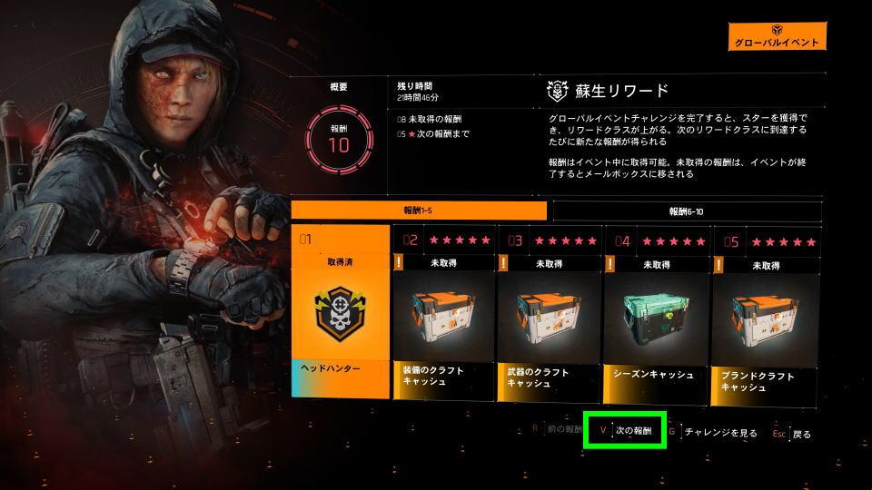 division-2-event-4