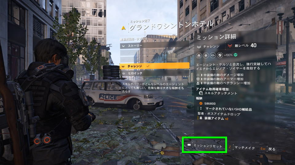 division-2-event-clear-3