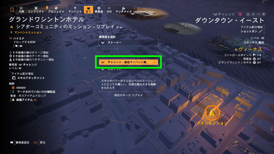 division-2-event-clear-4