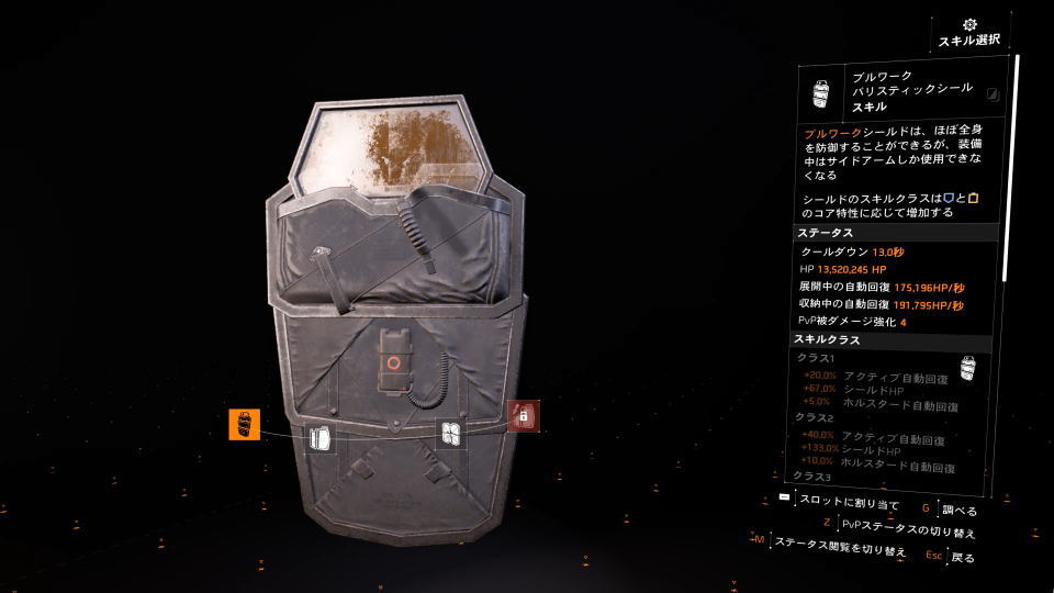 division-2-intimidate-build-full-shield