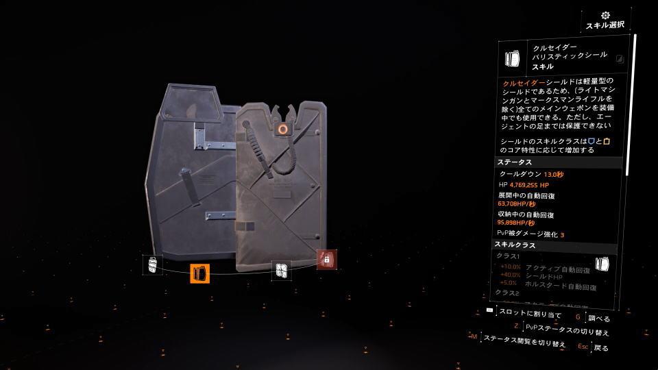 division-2-intimidate-build-half-shield