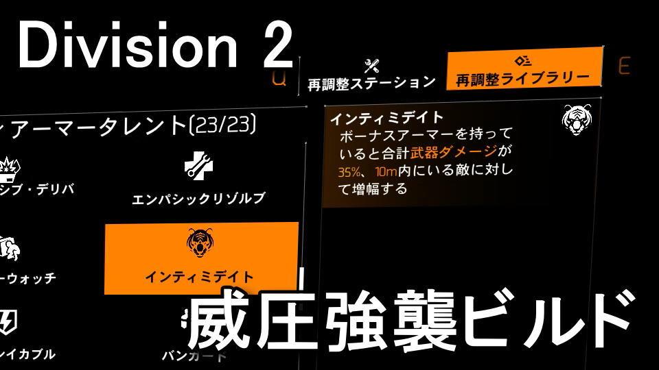 division-2-intimidate-build