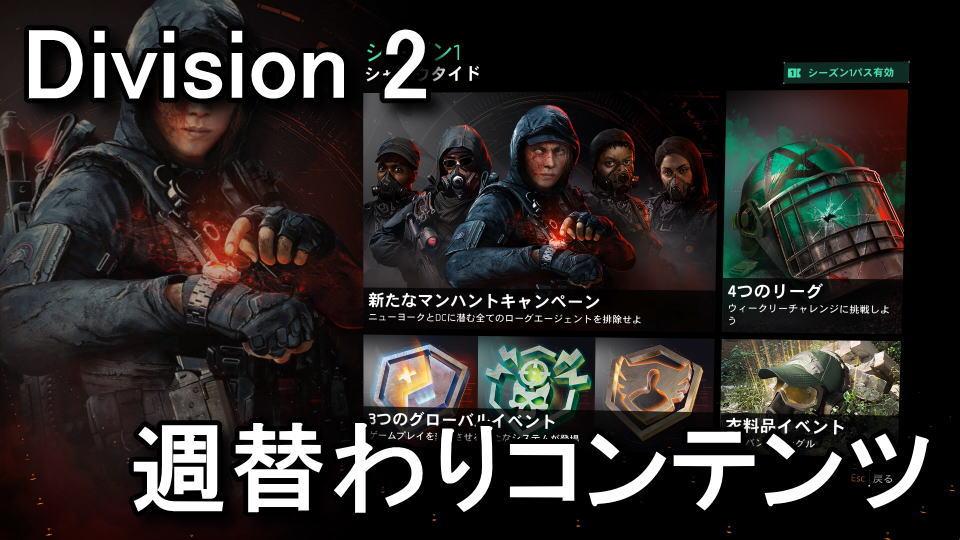 division-2-league-event-challenge