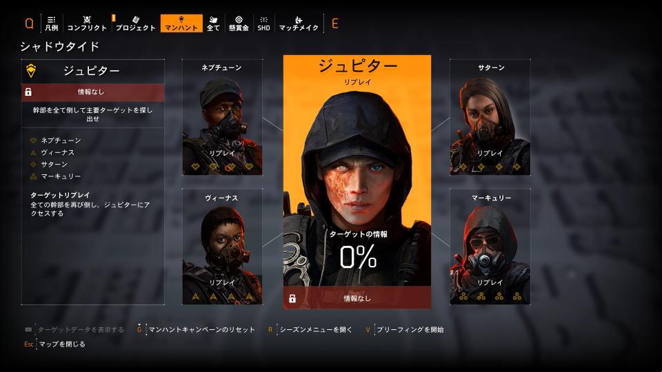 division-2-manhunt-reset
