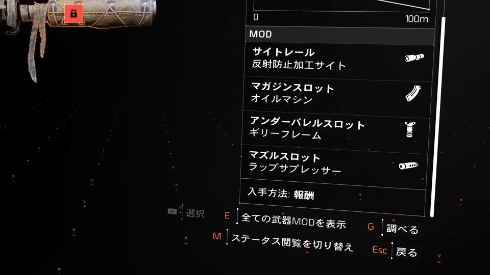 division-2-mantis-attachment-1