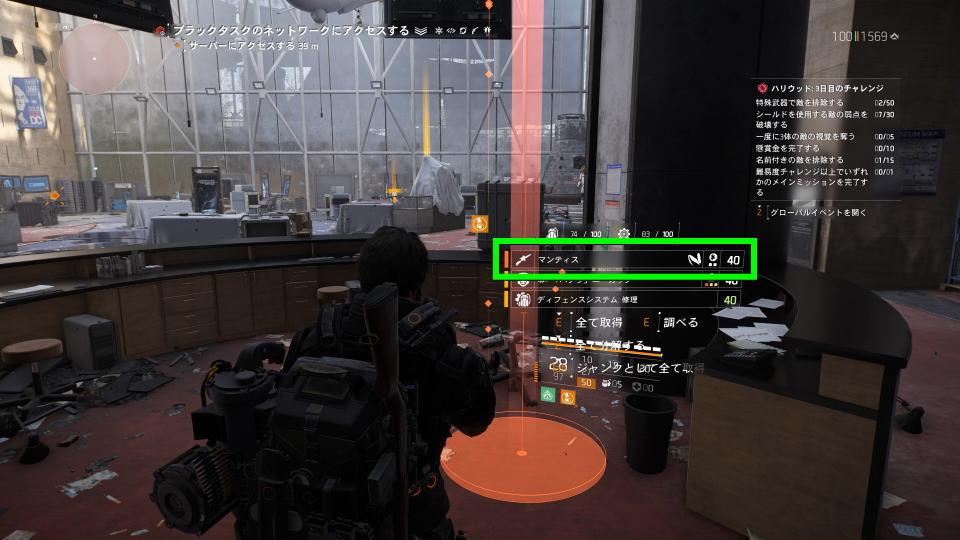 division-2-mantis-get-guide-2