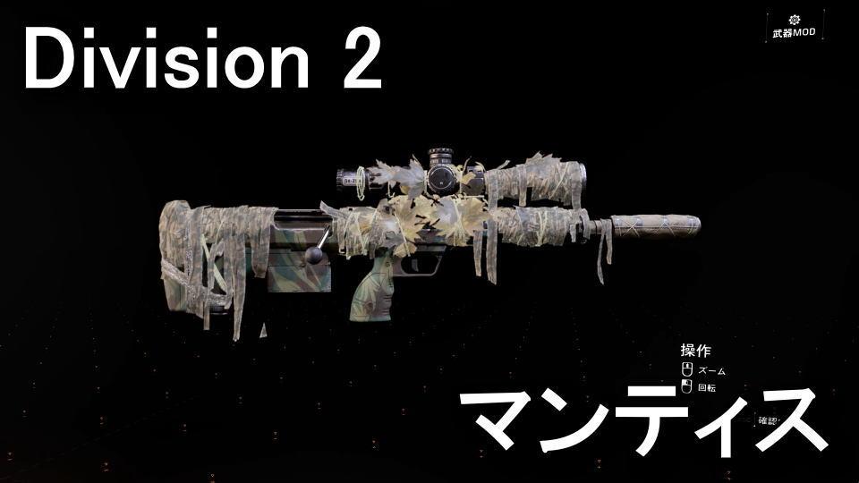 division-2-mantis-talent-1