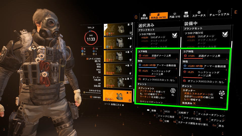 division-2-over-charge-pulse-hikaku