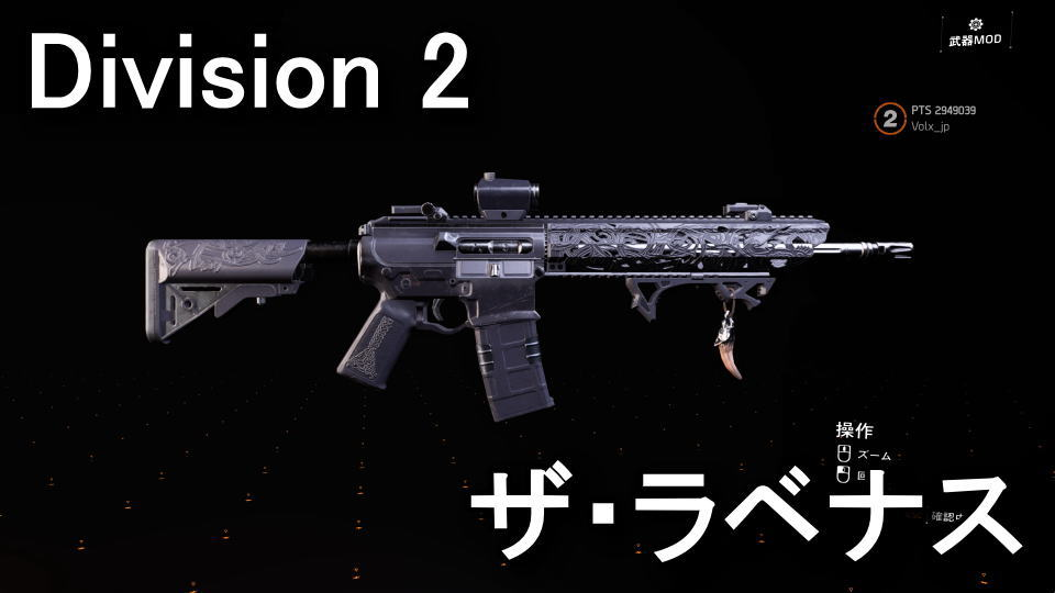 division-2-ravenous-spec-talent
