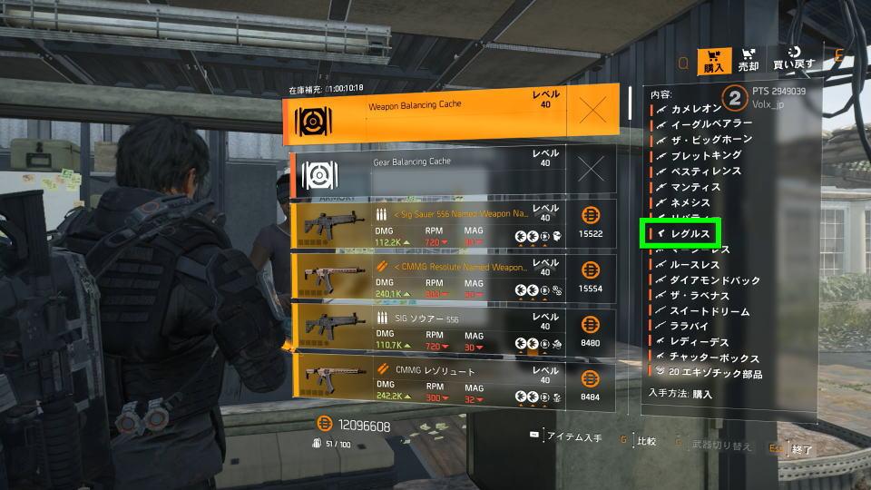 division-2-regulus-drop