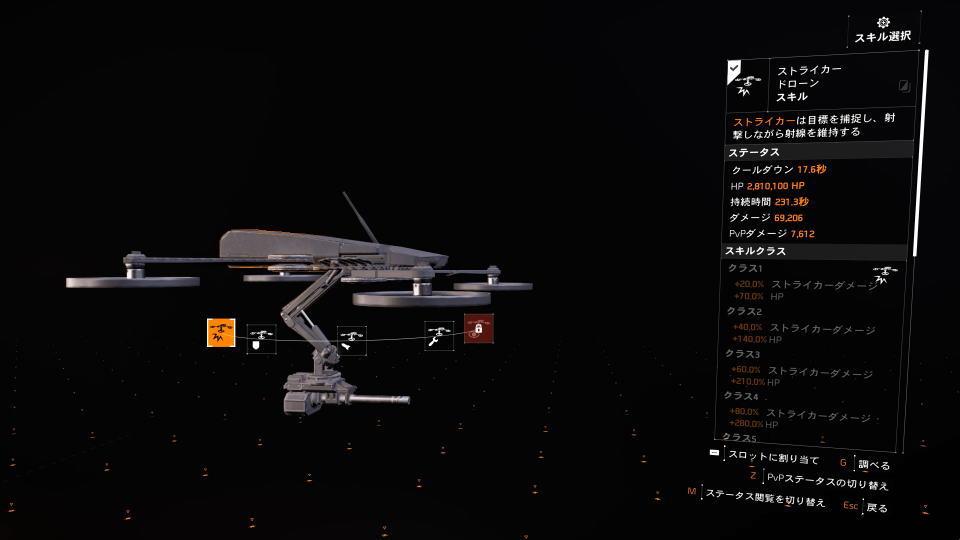 division-2-skill-striker-drone