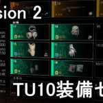 division-2-tu10-gear-set-talent-150x150